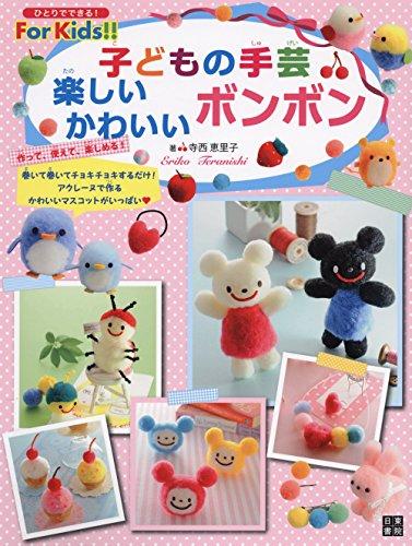 子どもの手芸 楽しいかわいいボンボン (ひとりでできる!For Kids!!)
