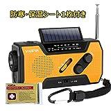 IntiPal 防災ラジオ ソーラー 手回しラジオ 2000mAH 非常用 ライト 災害用 停電緊急対策 電波強い AM/FM 電池式/充電式 サバイバルシート付き オレンジ