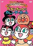それいけ!アンパンマン だいすきキャラクターシリーズ/ドキンちゃん「ドキンちゃんのカレンダーガール」[VPBE-13097][DVD]
