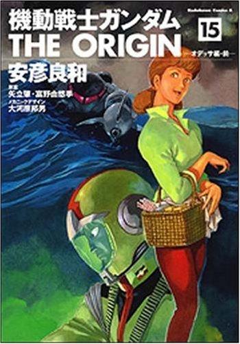 機動戦士ガンダムTHE ORIGIN 15 オデッサ編 前 (角川コミックス・エース 80-18)の詳細を見る