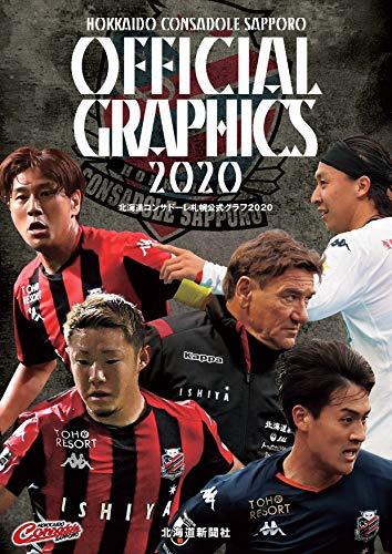北海道コンサドーレ札幌公式グラフ2020