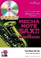 めちゃモテ・サックス〜アルトサックス〜 You Raise Me Up 参考音源CD付 / ウィンズスコア