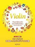 CD + music score collection Violin Miyazaki Hayao & Studio Ghibli Works Collection CD+楽譜集 ヴァイオリン 宮崎駿&スタジオジブリ作品集 [JAPANESE EDITION 2018]