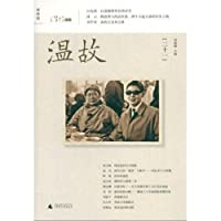 Reviewing the Past (21) (Chinese Edition)