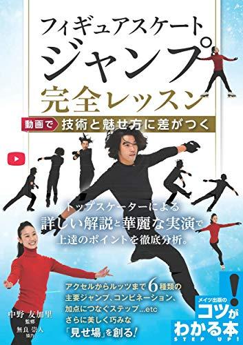 フィギュアスケート ジャンプ 完全レッスン 動画で技術と魅せ方に差がつく (コツがわかる本!)