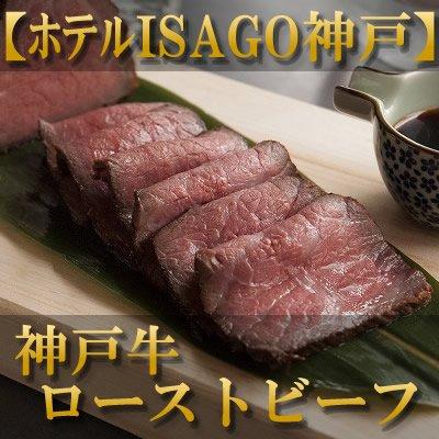 母の日ギフト 内祝い お返し 卒業祝い 合格祝い 入学祝い 父の日ギフト / 神戸牛 ローストビーフ /ほてるISAGO神戸 /高級 肉 熟成 レストラン 老舗
