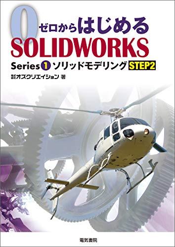 ゼロからはじめるSOLIDWORKS Series1 ソリッドモデリングSTEP2