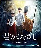 君のまなざし 新感覚スピリチュアル・ミステリー [Blu-ray] image