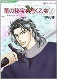 竜の秘宝を抱く乙女 1 (HQ comics ヒ 4-1)