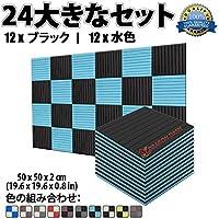 スーパーダッシュ 新しい24ピース 500 x 500 x 20 mm ウェッジド 吸音材 防音 吸音材質ポリウレタン SD1035 (黒とライトブルー)