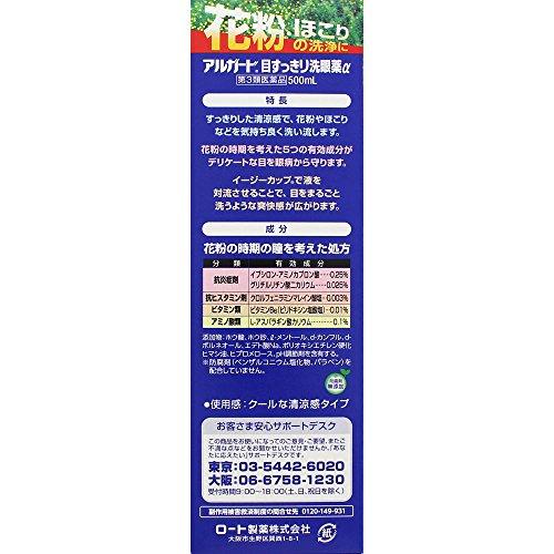 【第3類医薬品】アルガード目すっきり洗眼薬α500mL