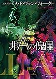 非Aの傀儡【新版】 (創元SF文庫)