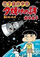 夕焼けの詩 60 (ビッグコミックス)