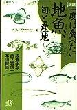 図説 一度は食べたい地魚、旬と産地 (講談社プラスアルファ)
