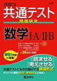 共通テスト問題研究 数学I・A/II・B (2021年版共通テスト赤本シリーズ)