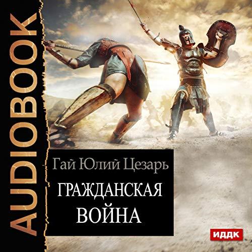 Civil War (Russian Edition) Titelbild