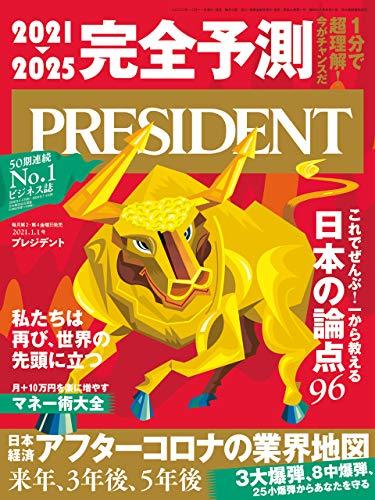 「完全予測」2021→2025 1分で超理解!私たちは再び、世界の先頭に立つ (プレジデント2021年 1/1号) [雑誌]