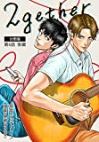 2gether【分冊版】第6話 後編 (クランチコミックス)