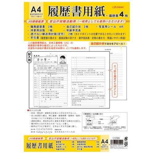 菅公工業 うずまき『A4 履歴書用紙 写真貼付シール付(リ099)』