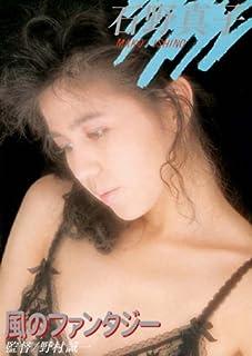 風のファンタジー 石野真子 [DVD]