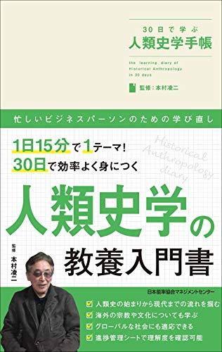 30日で学ぶ人類史学手帳