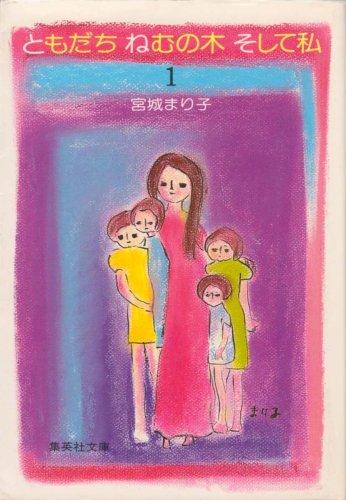 ともだちねむの木そして私〈1〉 (1981年) (集英社文庫) - 宮城 まり子