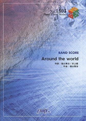 バンドスコアピースBP1303 Around the world / 福山雅治 (Band Piece Series)