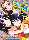 ももいろさんご 13 (ヤングキングコミックス)