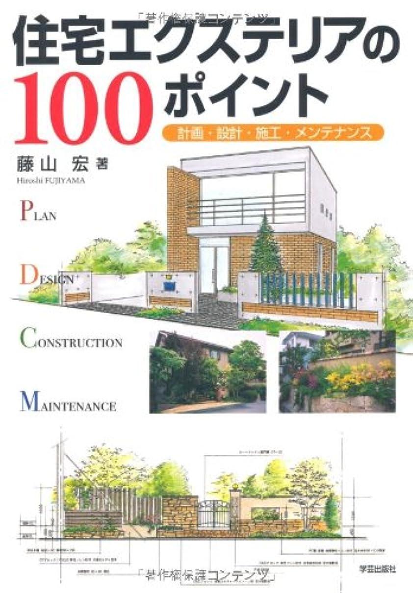 しない表示上下する住宅エクステリアの100ポイント―計画?設計?施工?メンテナンス