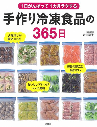 1日がんばって1カ月ラクする 手作り冷凍食品の365日