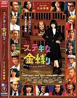ステキな金縛り [DVD]