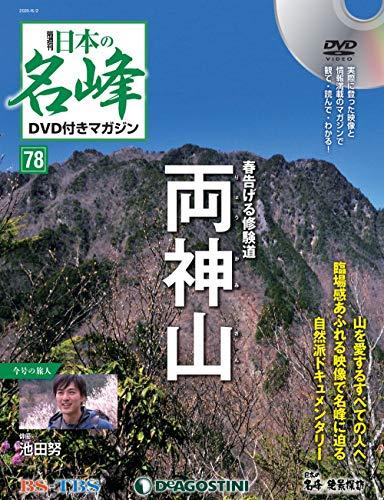 日本の名峰 DVD付きマガジン 78号 (両神山) [分冊百科] (DVD付)