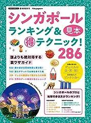 シンガポールランキング&マル得テクニック! 【見本】 (地球の歩き方 マル得BOOKS)