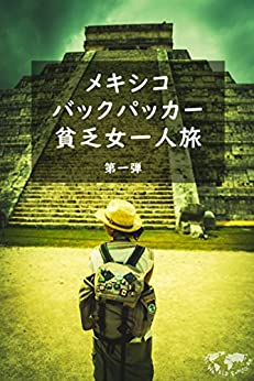 [Ai Nishino / AiWorld Explore]のメキシコバックパッカー貧乏女一人旅 第一弾: マヤ遺跡を巡り、美しすぎる海やセノーテを感じる旅