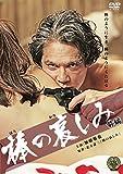棒の哀しみ・前編[DVD]