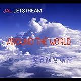 ジェットストリーム特選盤 世界航空旅行