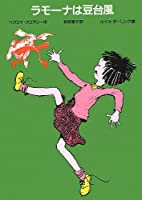 Ramona the Pest (Japanese Edition) by Beverly Cleary(2012-07-14)