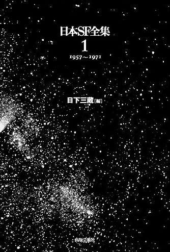 日本SF全集 1 1957~1971