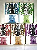 武田信玄 (講談社漫画文庫) 【コミックセット】 - 横山 光輝, 新田 次郎