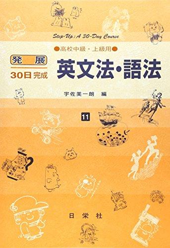 英文法・語法 高校中級・上級用 11 (発展30日完成シリーズ)の詳細を見る