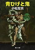 青ひげと鬼 (角川文庫)