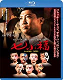 七小福[Blu-ray/ブルーレイ]