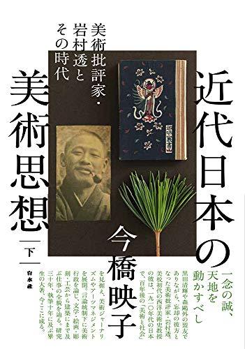 近代日本の美術思想(下):美術批評家・岩村透とその時代