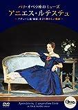 パリ・オペラ座のミューズ アニエル・ルテステュ[DVD]