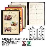 丈夫なビニールメニューブック(A4 2ツ折8ページ仕様)【SUPER-A-9】黒