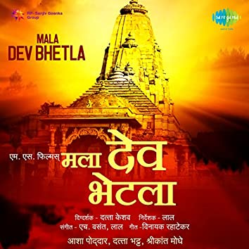 Mala Dev Bhetla (Original Motion Picture Soundtrack)