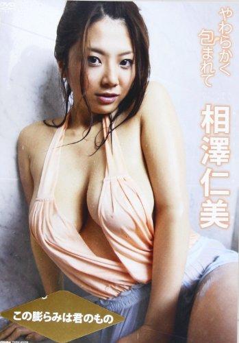 DVD>相澤仁美:やわらかく包まれて (<DVD>)の詳細を見る