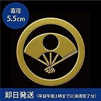 家紋 蒔絵シール 家紋ステッカー「丸に日丸扇 金」55mm