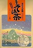小山製麺 そば茶 ティーパック 12gX14