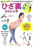 ひざ裏ストレッチ (TJMOOK)